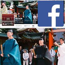 神田明神公式Facebookページ