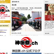 神田祭公式ブログ